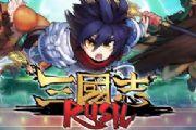 《三国志RUSH》宣传视频首曝 横版动作RPG
