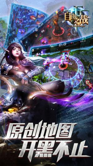 自由之战归来单机版视频游戏下载图片1