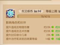 梦幻西游手游RMB玩家玩转游戏指南[多图]