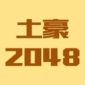 土豪2048