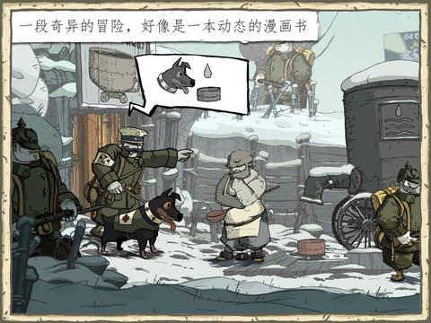 漫画互动式《勇敢的心:世界大战》开启限免[多图]