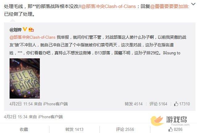 社长刘烨微博举报《部落冲突》辱华玩家[多图]图片2