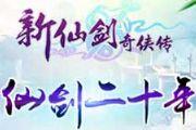 《新仙剑奇侠传》豪华配音阵容曝光