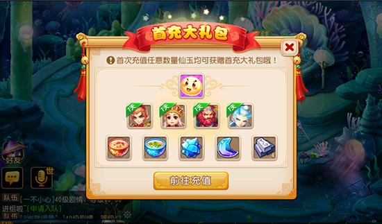 梦幻西游手游玩好龙宫必看图文教程[多图]