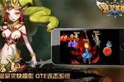 《通灵英雄》官方战斗视频首次曝光