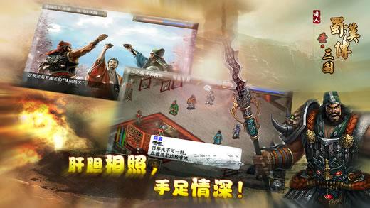 圣三国蜀汉传图2: