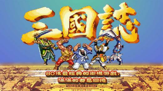 三国志街机版图5: