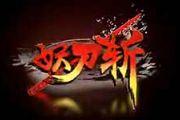 日式暗黑Q萌横版格斗《妖刀斩》宣传片