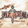 勇者斗恶魔OL(梦幻3D)