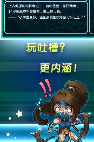撸你妹(手机LOL)图4: