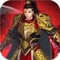 无双猛将(非RMB玩家首选)