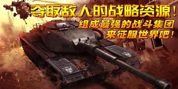 红警大战(世纪之战一触即发)图1: