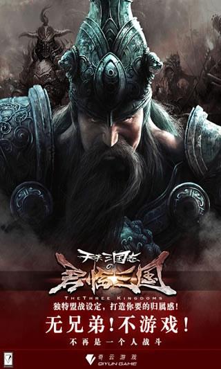 天天三國志圖1: