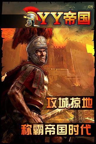 YY帝国图5:
