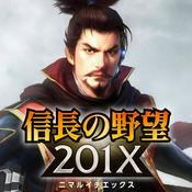 信长之野望201X