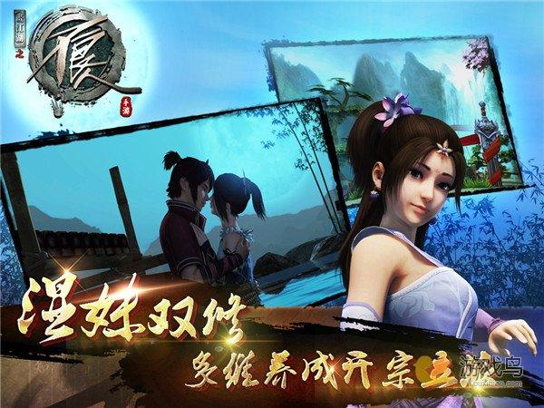 3D男生武侠RPG手游 画江湖之不良人礼包领取[图]图片1