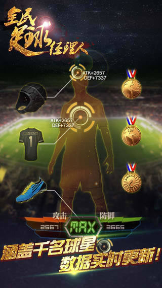 全民足球经理人:跨服版图3: