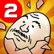 大叔鸡蛋2