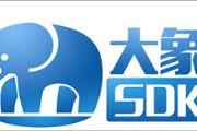 """大象SDK""确认参展2015年ChinaJoy B To B[多图]"