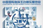 ChinaJoy B To B综合商务洽谈区展商名单公布[多图]