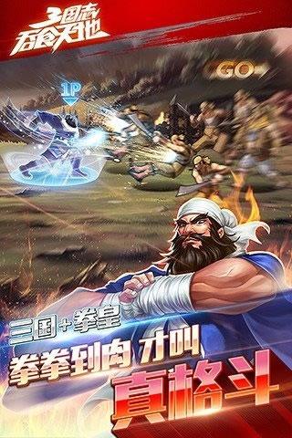 三国志吞食天地图5: