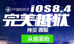 iOS8.4越獄工具撕逼哪家強 iOS8.4誰抄襲了誰
