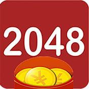 红包版2048