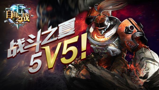 自由之战热力的战斗之夏5V5大回馈[图]