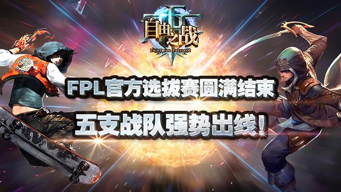 自由之战FPL职业联赛官方选拔赛圆满结束[多图]