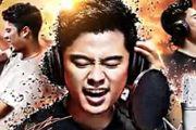 陈赫首次开唱《少年三国志》主题曲首发