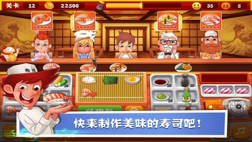 回转寿司店图4: