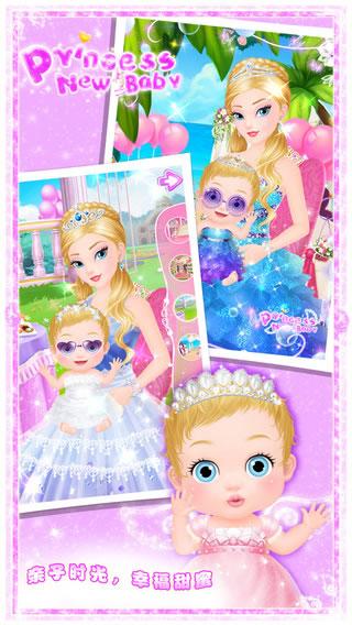 公主的新生小宝宝图2: