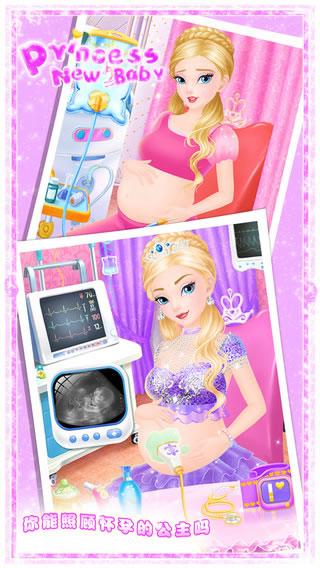 公主的新生小宝宝图1: