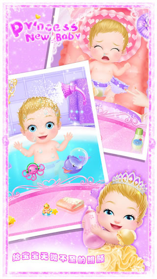 公主的新生小宝宝图4: