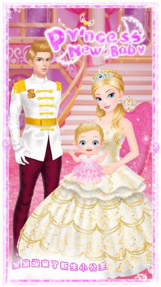 公主的新生小宝宝图5: