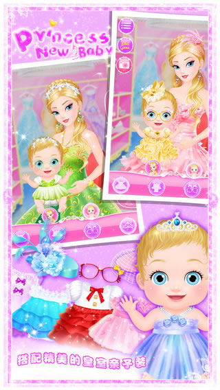 公主的新生小宝宝图3: