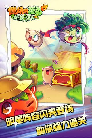 燃烧的蔬菜新鲜战队图4: