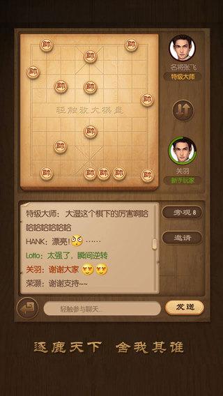天天象棋图4: