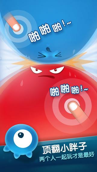 红蓝大作战2图3: