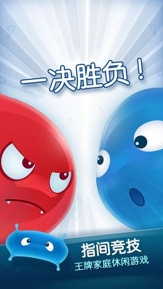 红蓝大作战2图2: