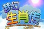 关注游戏鸟 免费领取梦幻生肖传七夕甜蜜礼包[多图]