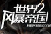 关注游戏鸟 免费领取世界2:风暴帝国新版礼包[多图]
