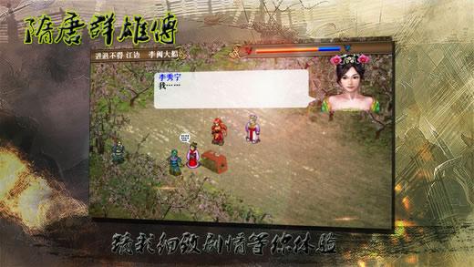 隋唐群雄传图4: