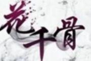 关注游戏鸟 免费领取花千骨七夕画骨礼包[多图]