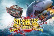 全球顶级手游《饥饿鲨:进化》中文版上架[多图]