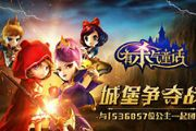 《有杀气童话》城堡争夺战全新CG上线