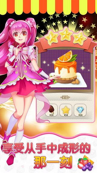 巴啦啦小魔仙:美味蛋糕图2: