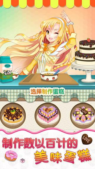 巴啦啦小魔仙:美味蛋糕图1: