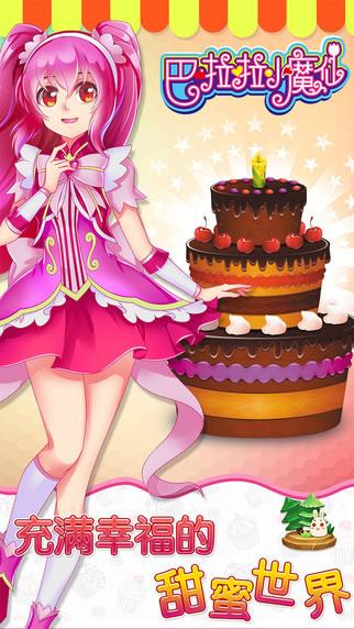 巴啦啦小魔仙:美味蛋糕图5: