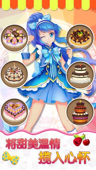 巴啦啦小魔仙:美味蛋糕图3: